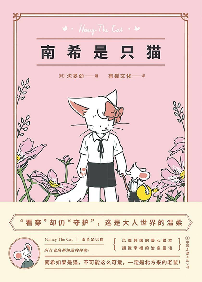 南希是只猫【天敌走进我家门?!一只小猫在鼠镇的奇妙生活,风靡韩国的暖心绘本,拥抱幸福的治愈童话。】