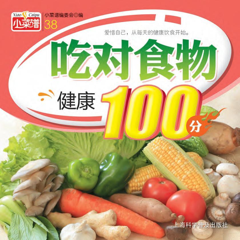 吃对食物健康100分
