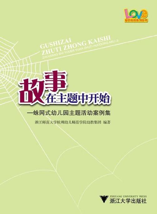 故事在主题中开始——蛛网式幼儿园主题活动案例集