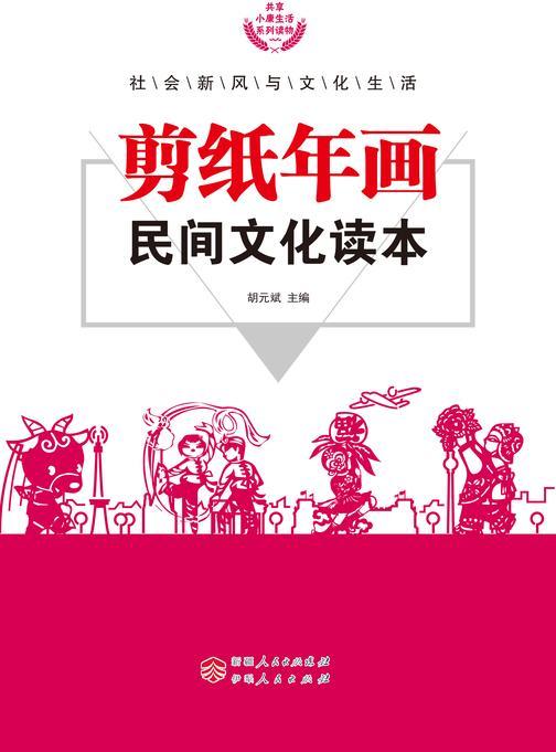 剪纸年画民间文化读本