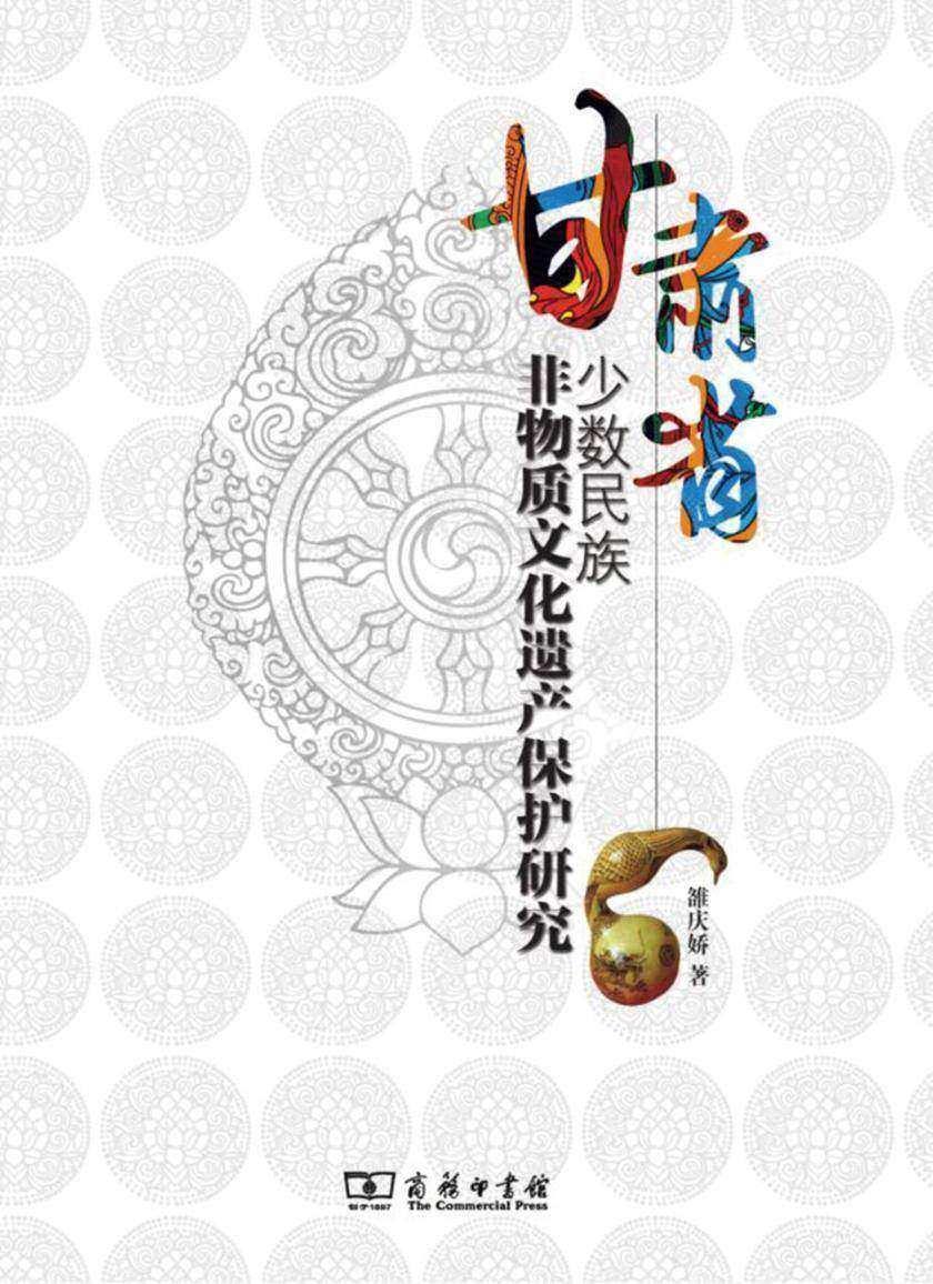 甘肃省少数民族非物质文化遗产保护研究