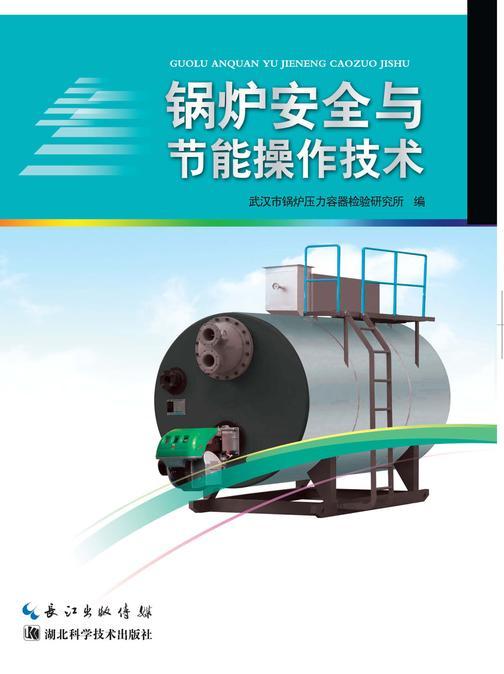 锅炉安全与节能操作技术
