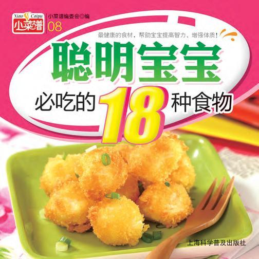 聪明宝宝必吃的18种食物