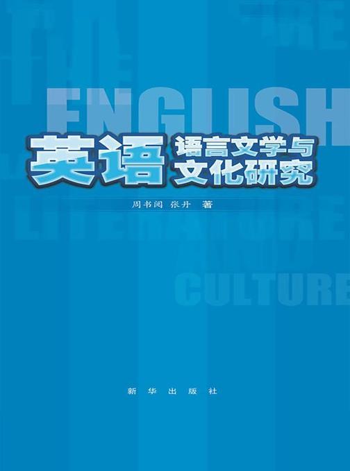 英语语言文学与文化研究