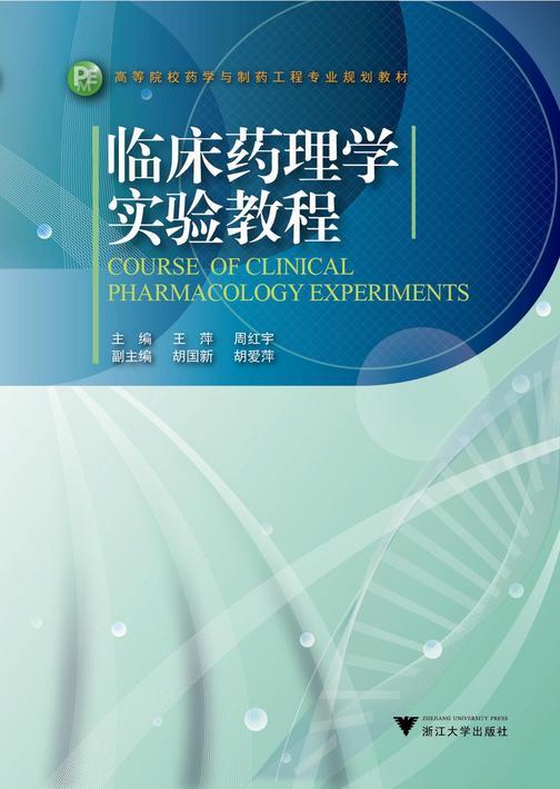 临床药理学实验教程(仅适用PC阅读)