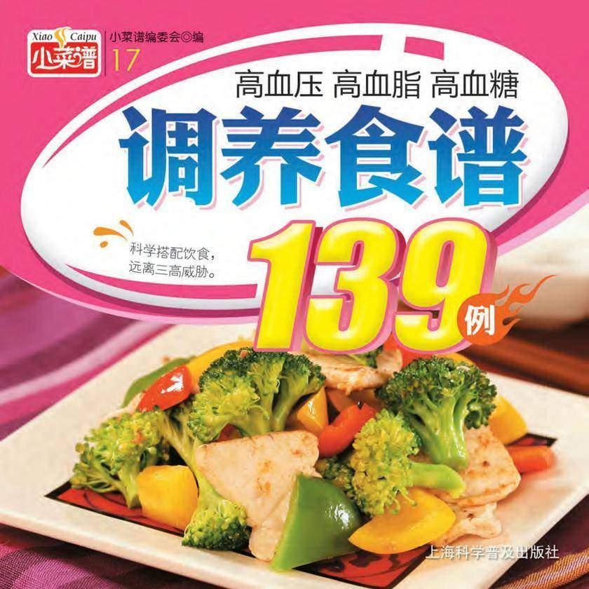 高血压、高血脂、高血糖调养食谱139例
