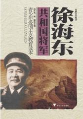 徐海东(仅适用PC阅读)
