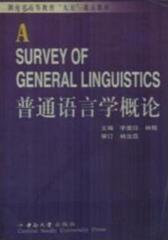 普通语言学概论(仅适用PC阅读)