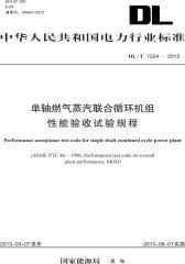 DL/T 1224—2013 单轴燃气蒸汽联合循环机组性能验收试验规程