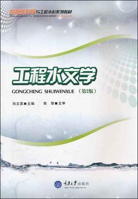 工程水文学(第2版)