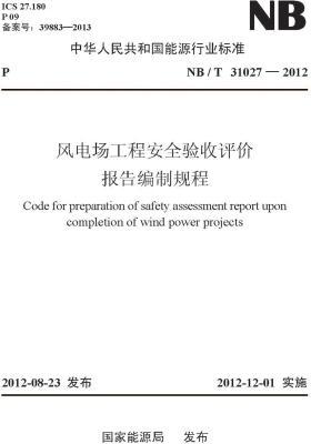 NB/T 31027—2012 风电场工程安全验收评价报告编制规程