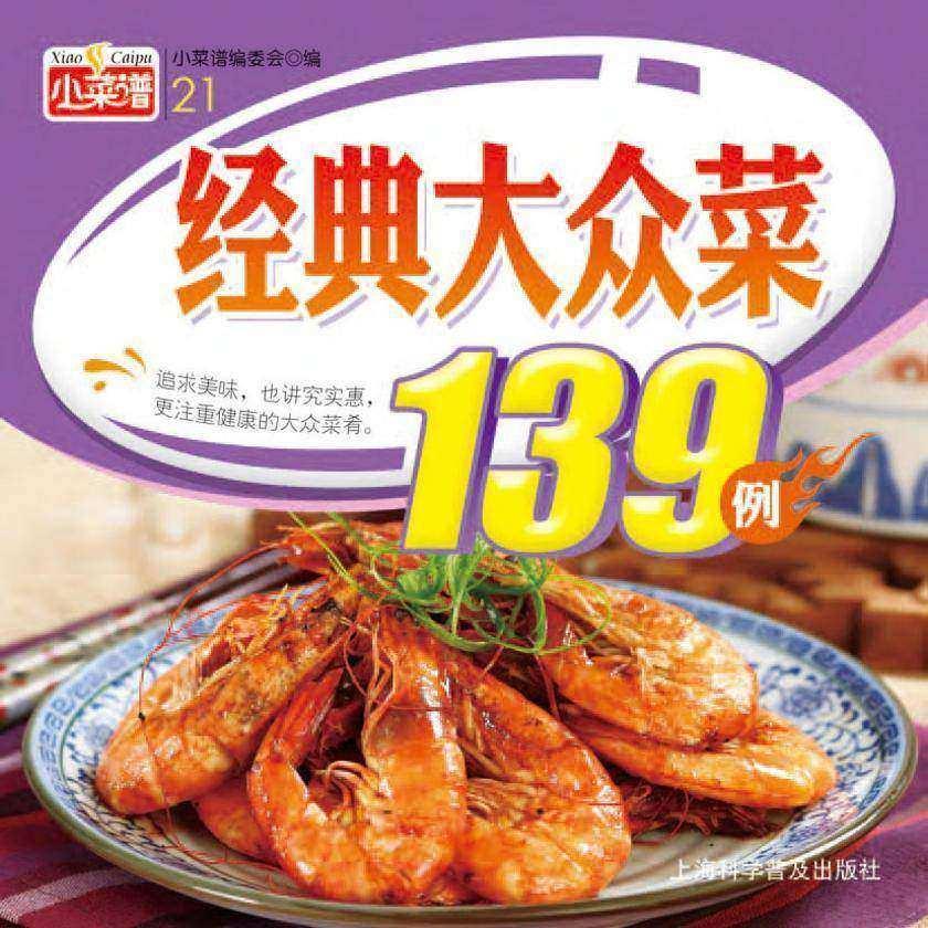 经典大众菜139例