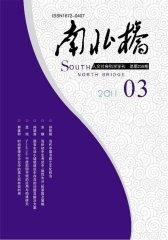 南北桥 月刊 2011年03期(电子杂志)(仅适用PC阅读)