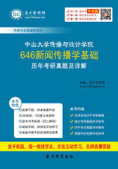 中山大学传播与设计学院646新闻传播学基础历年考研真题及详解