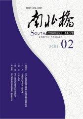 南北桥 月刊 2011年02期(电子杂志)(仅适用PC阅读)