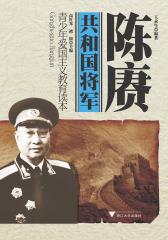 陈赓(仅适用PC阅读)
