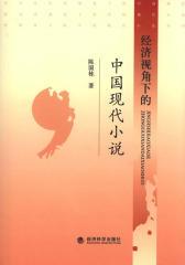 经济视角下的中国现代小说(仅适用PC阅读)