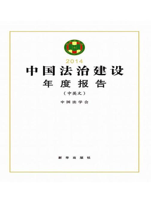 中国法治建设年度报告2014