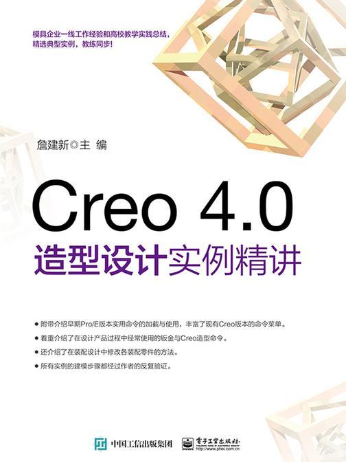 Creo 4.0造型设计实例精讲