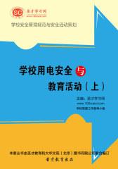 [3D电子书]圣才学习网·学校安全管理规范与安全活动策划:学校用电安全与教育活动(上)(仅适用PC阅读)