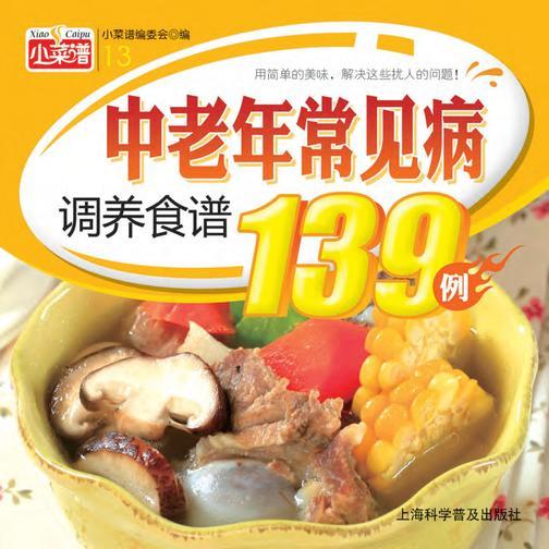 中老年常见病调养食谱139例
