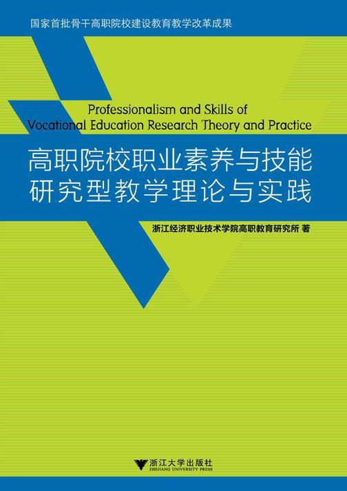 高职院校职业素养与技能研究型教学理论与实践