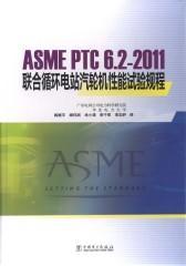 ASME PTC 6.2-2011 联合循环汽轮机性能试验规程