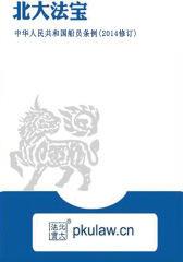 中华人民共和国船员条例(2014修订)