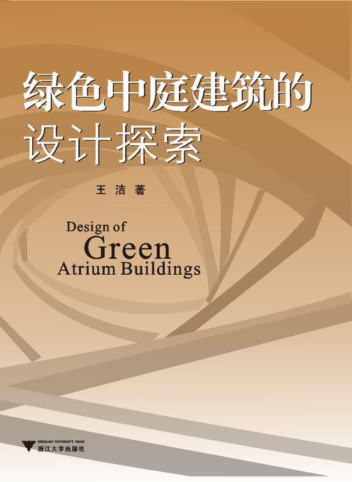 绿色中庭建筑的设计探索