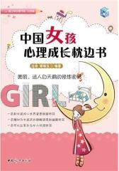 中国女孩心理成长枕边书(试读本)