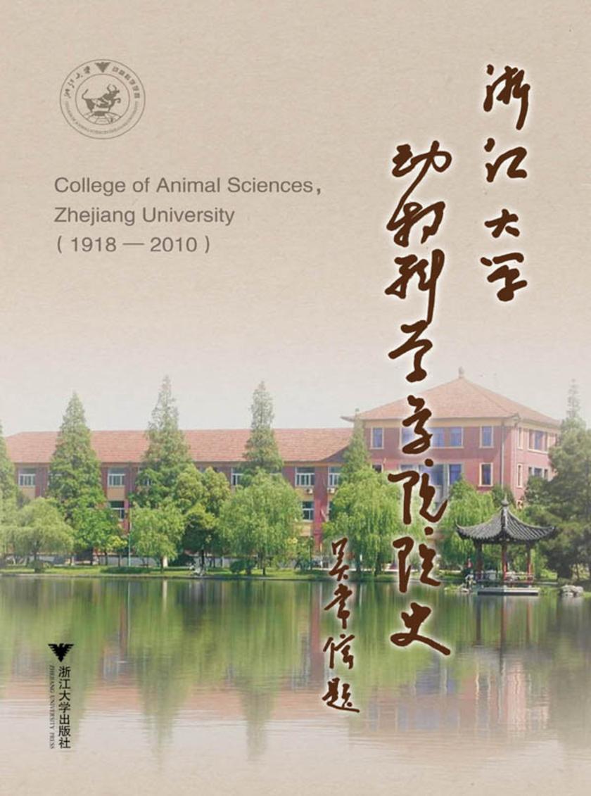 浙江大学动物科学学院院史(仅适用PC阅读)
