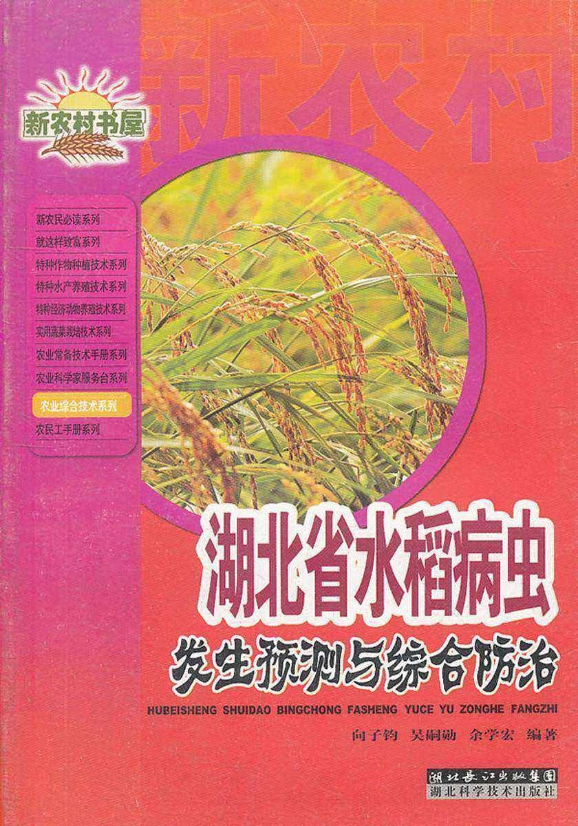 湖北省水稻病虫发生预测与综合防治