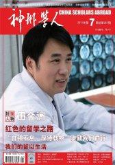 神州学人 月刊 2011年07期(电子杂志)(仅适用PC阅读)