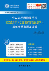 中山大学国际商学院902经济学(含微观和宏观经济学)历年考研真题及详解