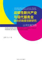战略性新兴产业与现代服务业融合的制度创新研究:以河北省为例