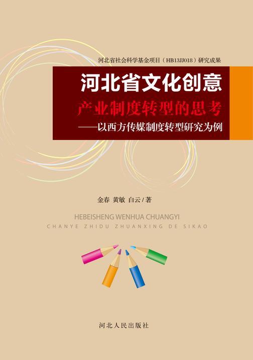 河北省文化创意产业制度转型的思考——以西方传媒制度转型研究为例