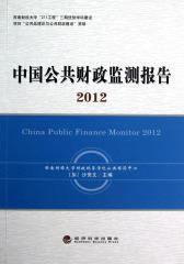 中国公共财政监测报告(2012)(仅适用PC阅读)