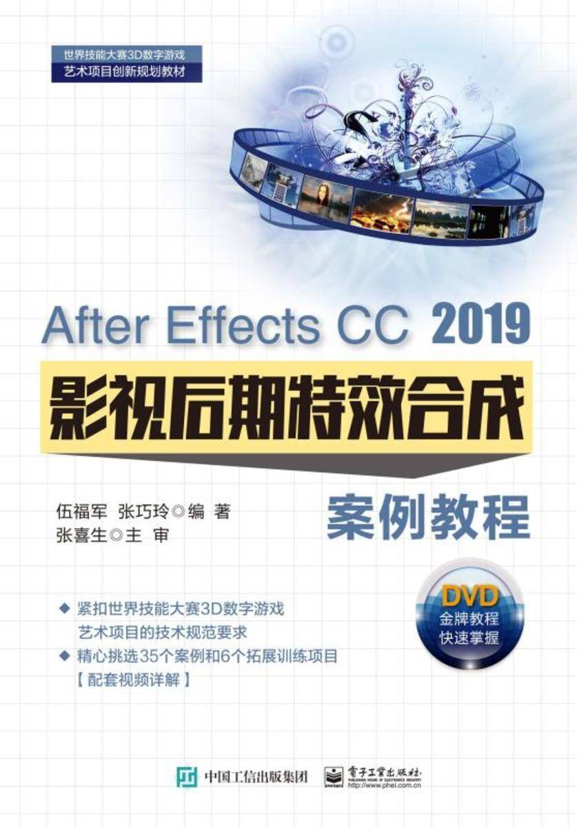 After Effects CC 2019 影视后期特效合成案例教程