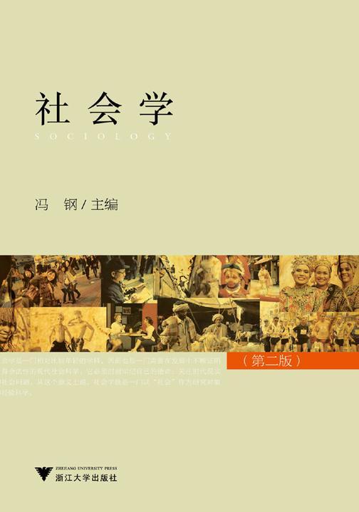 社会学(第二版)