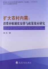 扩大农村内需:消费补贴制度安排与政策效应研究(仅适用PC阅读)