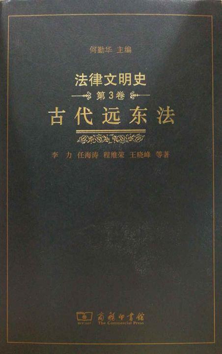 法律文明史(第3卷):古代远东法