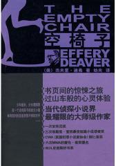 《空椅子》(试读本)