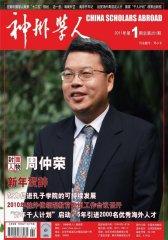 神州学人 月刊 2011年01期(电子杂志)(仅适用PC阅读)
