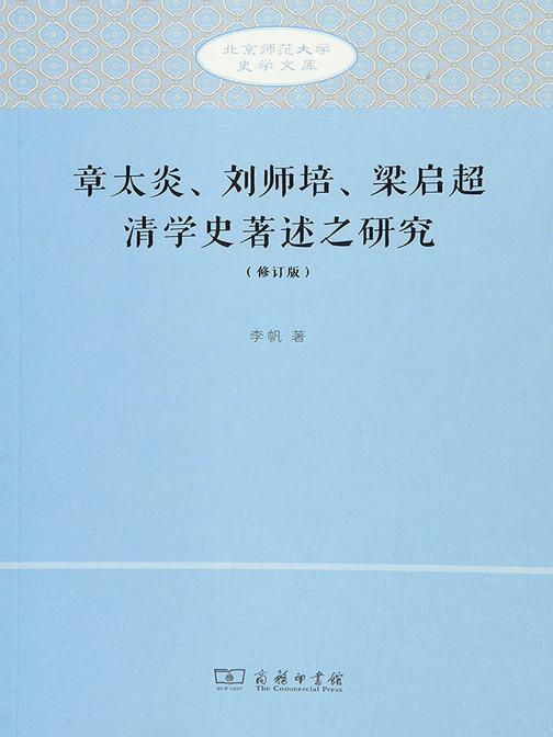章太炎、刘师培、梁启超清学史著述之研究(修订版)