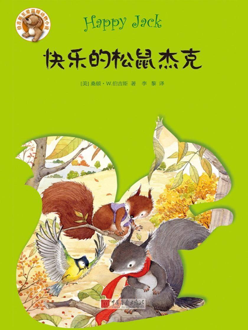 伯吉斯至爱温暖动物小说系列:快乐的松鼠杰克