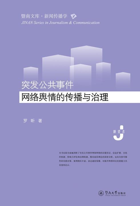 暨南文库.新闻传播学·突发公共事件网络舆情的传播与治理
