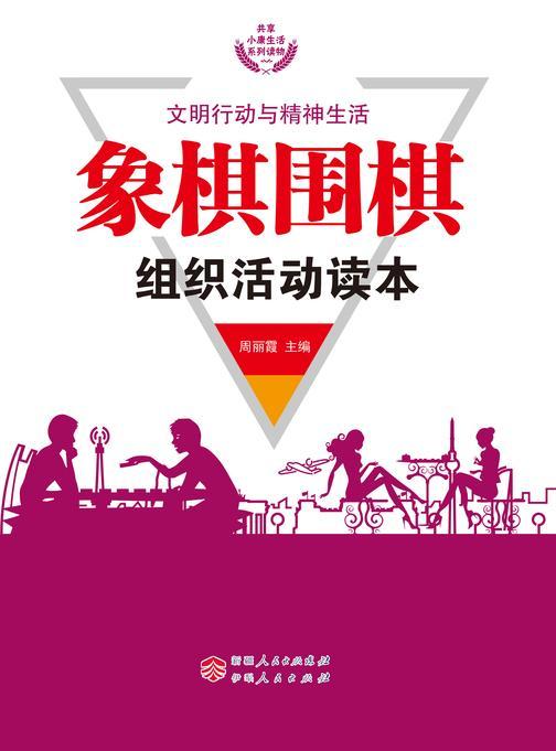 象棋围棋组织活动读本