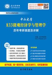 中山大学833微观经济学与管理学历年考研真题及详解