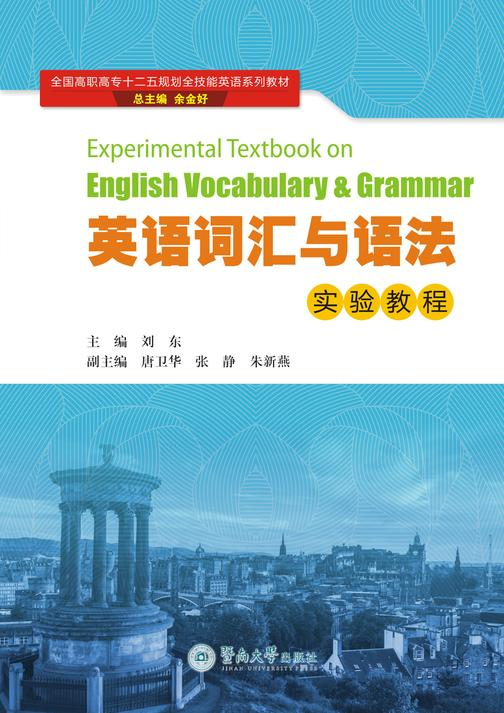 全国高职高专十二五规划全技能英语系列教材·英语词汇与语法实验教程