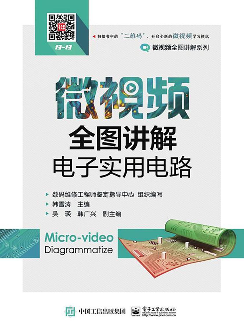 微视频全图讲解电子实用电路